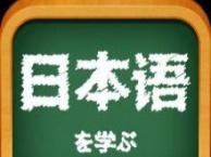 山木培训为你移民日本助力