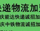 安庆枞阳潜山太湖岳西快递加盟物流加盟