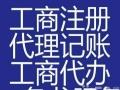 全湛江服务 公司注册 记账年检 变更一站式服务等