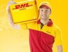 从苏州寄东西到美国澳大利亚加拿大DHL大货发往国外