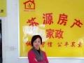 南京苏源家政专业月嫂、育儿嫂、保姆、钟点工、保洁