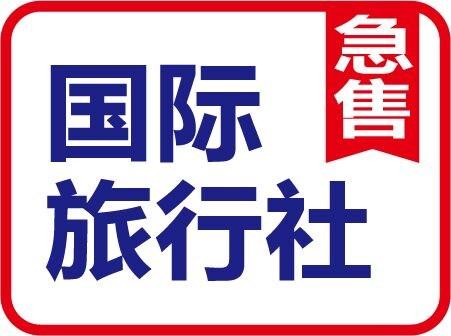 北京城国际旅行社公司转让 因回老家急转