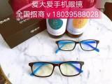 漯河防紫外线爱大爱手机眼镜多少钱能微商代理吗
