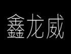 鑫龙威加盟