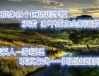 轉讓北京西城區的美術培訓公司大概費用