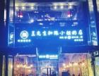 王先生和陈小姐的店加盟多少钱,加盟电话