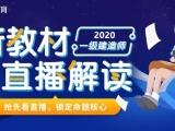 北京一级建造师培训机构