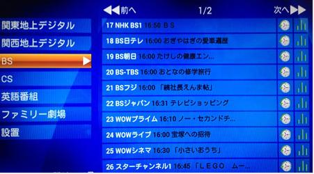 分享一款可以接收日本电视直播软件apk,APP
