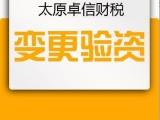 太原市公司注册 代办营业执照 代理记账 公司注销