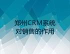 郑州CRM系统对销售的作用 河南网景为您定制