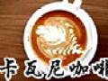 卡瓦尼咖啡加盟