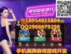 秦皇岛手机棋牌游戏开发公司 完美的手机棋牌游戏制作