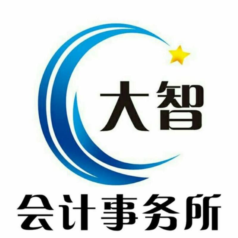 菏泽大智财务公司注册代理记账专利申请