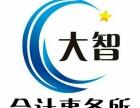 菏泽大智事务所公司注册代理记账logo设计