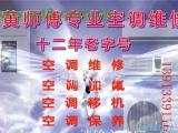江宁黄师傅维修太阳能/热水器/空调移机加氟拆装维修等