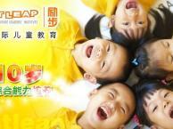 北京5岁儿童学前英语辅导/好的补习机构是励步吗