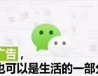 【腾讯官方授权核心服务商】微信朋友圈广告设计制作