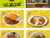 南京仙林大学城咖喱饭加盟 仙林槿枫园咖喱加盟