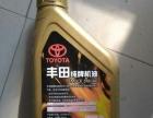 本田丰田原厂机油低价处理
