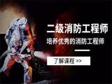 贵阳消防工程师培训,安全工程师,一建二建培训
