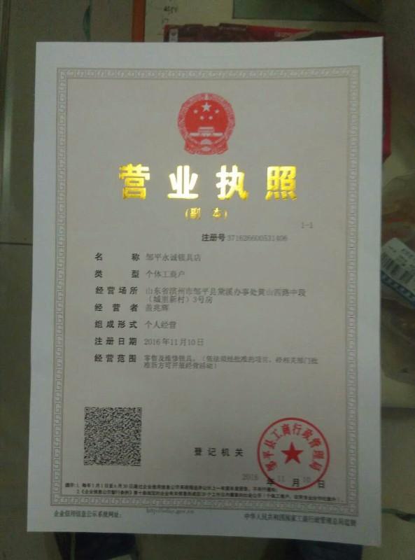 滨州邹平县开锁换锁配车钥匙注册备案