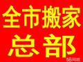 深圳知名公司搬家品牌,搬迁公司排名-诚信经营,24H全城服务