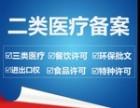 洛阳医疗器械经营企业许可证 医疗器械二类备案(体外诊断试剂)