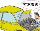 中山安达道路救援汽车救援电话拖车救援公司