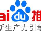 福州百度推广 福州网站建设 福州小程序推广 百度信息流推广