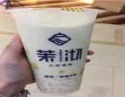 广州茉沏奶茶加盟品牌好不好?有美味有创新