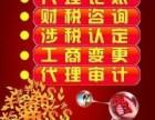 吴中胥口注册公司办执照会计代理记账注册上门服务
