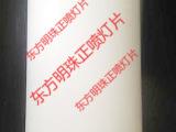 1.27*30 户外 弱溶剂 UV 防水正喷灯箱片、广告耗材(0