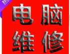 重庆主城九龙坡,渝中,大渡口,沙坪坝,江北区电脑上门维修