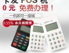 pos机办理个人办理pos机办理 广州免费申请办理