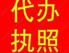 西安公司注册 相关许可证办理 兼职记账 变更 注销