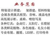 深圳会展中心租赁展具,广告制作,礼仪模特