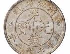 重庆涪陵免费鉴定出手古董古钱币