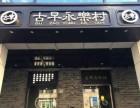 北京餐饮加盟 古早永乐村怎么加盟