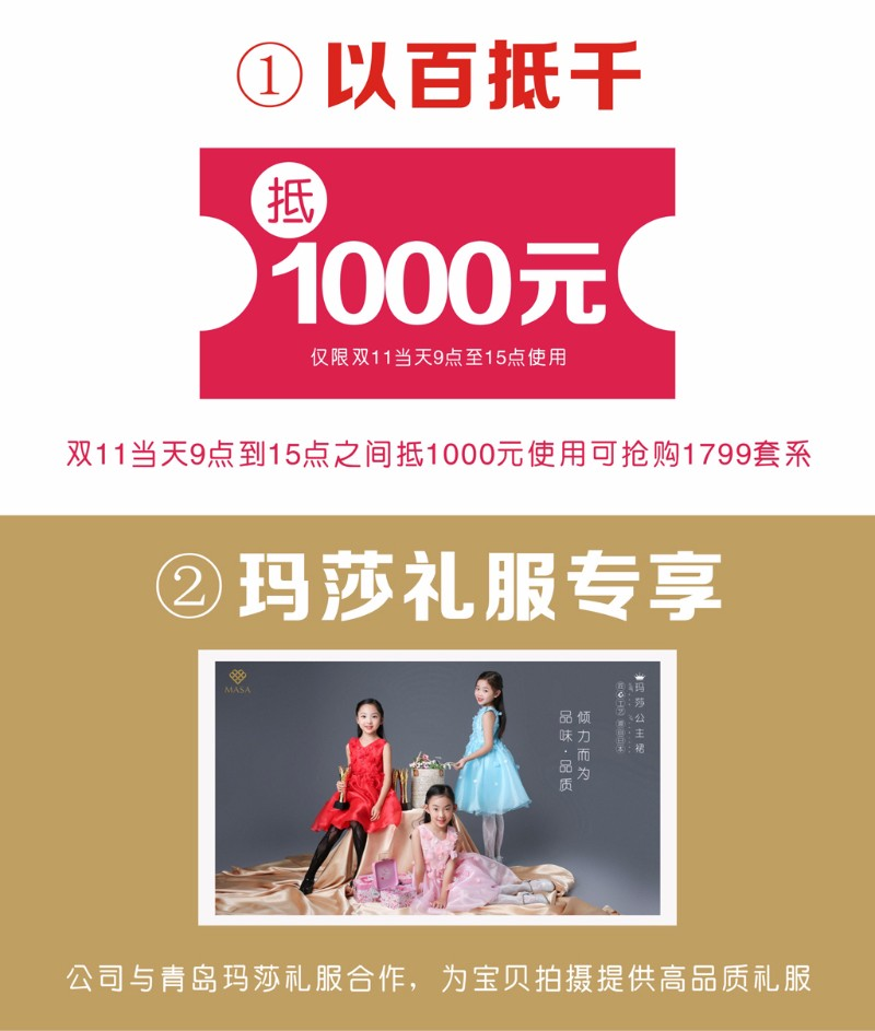 大拇指儿童摄影双11钜惠,100抵1000元!限时抢!