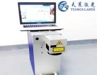 电子元件激光打标机 电器外壳激光镭雕机 塑胶激光打标机