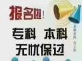 洛阳理工学院安阳成教招生专业