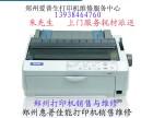 郑州郑东经开区得实爱普生OKI发票打印机维修上门服务