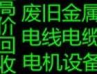 杭州万达金属回收公司 杭州二手工程机械回收