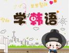 上海韩语培训班 专业权威 中韩合壁 分段教学