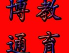 邹城博通教育数学英语一对一为您开启知识高效学习