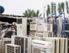 武汉高价回收家用电器、空调/冰箱/洗衣机/旧电脑等