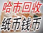 哈尔滨专业回收银元,回收孙中山小头,回收连体钞