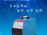 多功能高速铝焊机