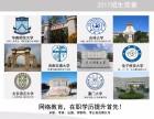 安徽省汽车工业学校学历提升(远程教育大专/本科)