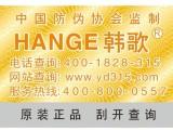 深圳供应各种眼镜防伪标签/激光标签/镭射标签、400电话查询标签